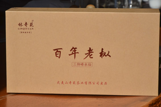 黄色礼盒(百年老枞水仙)