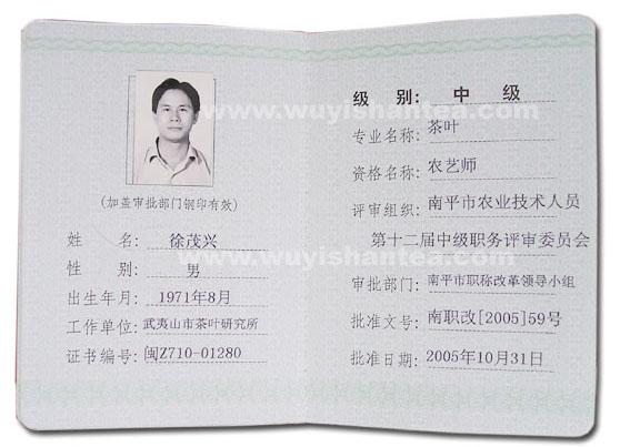 茶叶农艺师证书